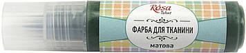 """Фарба акрил. для тканини """"Rosa Talent"""" 20мл №3487/5688 темно зелена"""