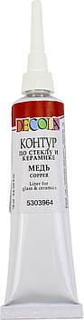 """Контур """"Decola"""" 18мл №52202964/5303964/352083 мідь для скла,керам.,туба(6)"""