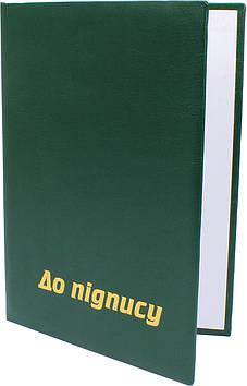 """Папка A4 """"До підпису"""" з тисн. зелена/Вінпап/(1)(10)"""