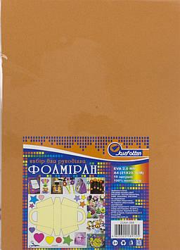 Фоаміран А4 темно-бежевий,товщина 2мм EVA №20A4-066(10)
