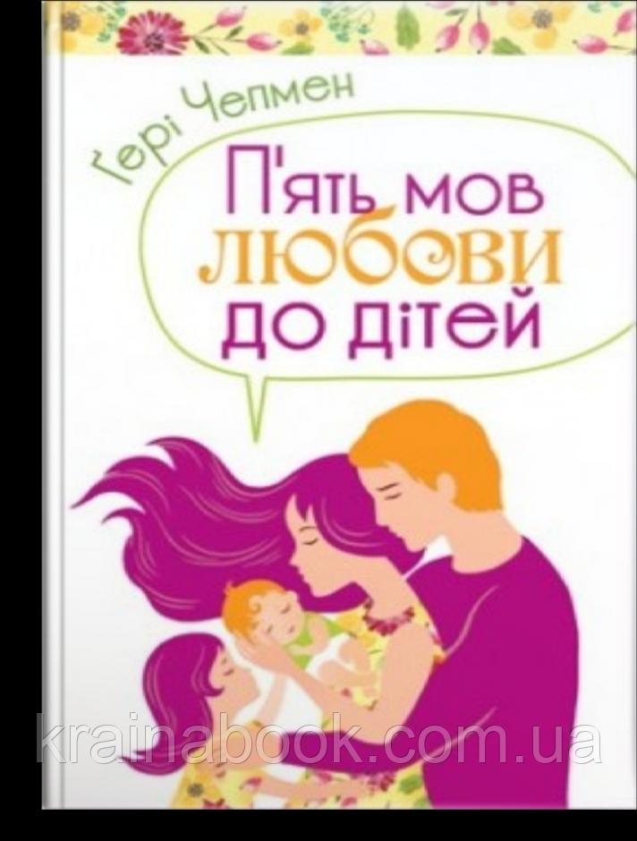 П'ять мов любови до дітей. Чепмен Ґері