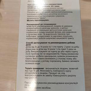 Атоксил гель - для профилактики и в лечении: экземы, псориаз, дерматит, пищевых аллергий, стик-пакеты 20г №20, фото 2