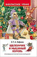 Гофман Э.Т.А. Щелкунчик и мышиный король (ВЧ).