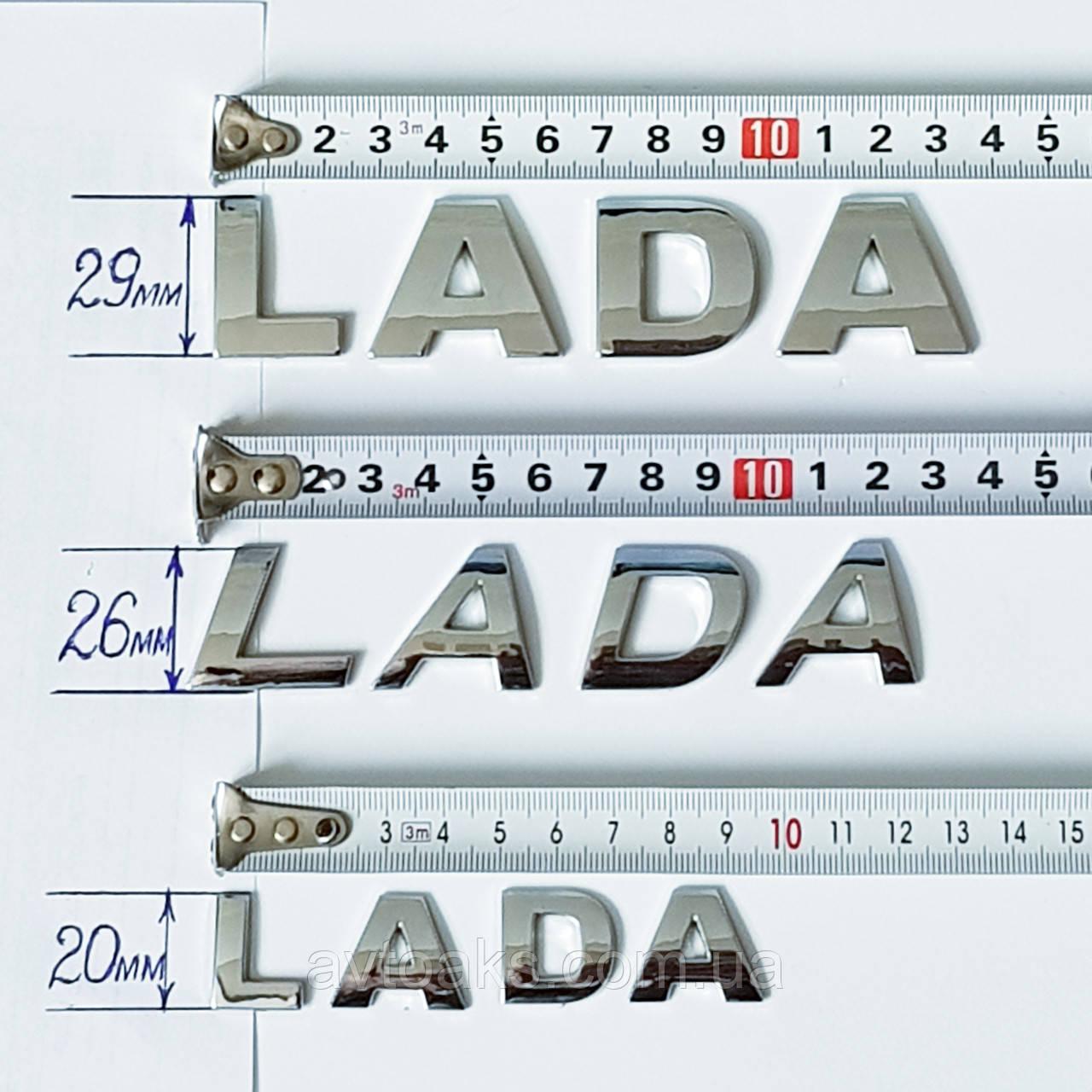 Буквы ЛАДА