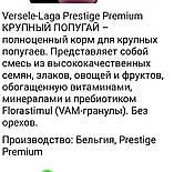 Верселе-лага престиж премиум крупный  попугай15 кг с пребиотиком, фото 2