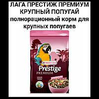 Верселе-лага престиж премиум крупный  попугай15 кг с пребиотиком, фото 1