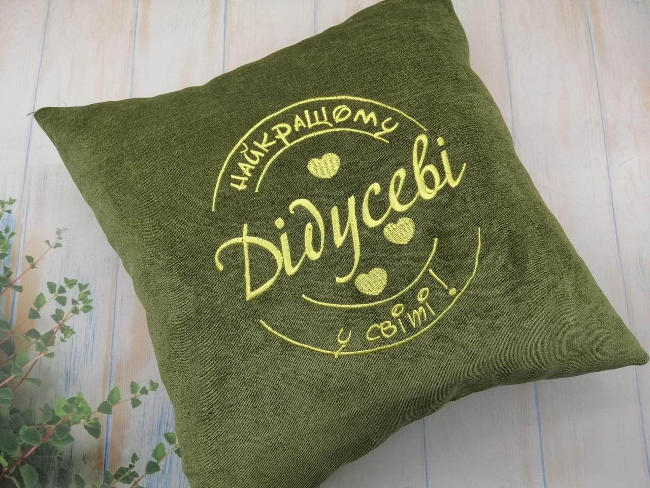 Подушка Дідуся