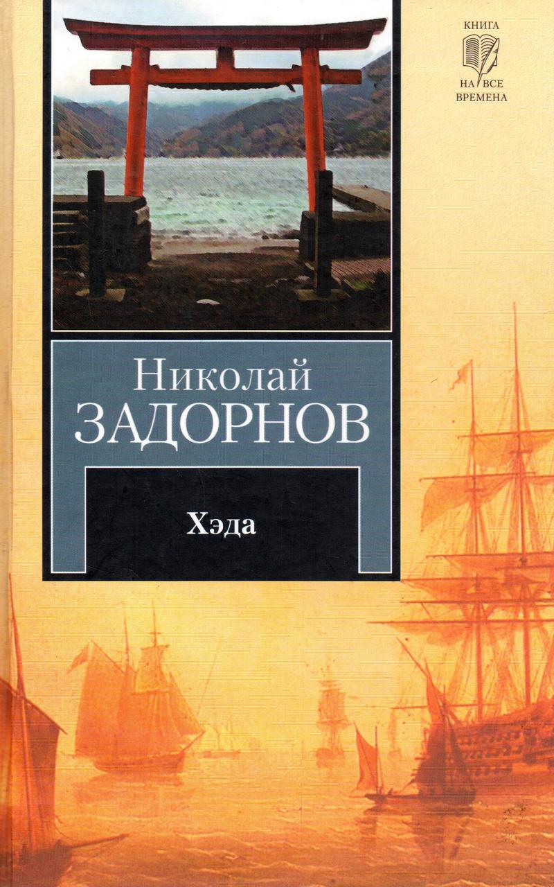 Хэда (КНВ). Николай Задорнов