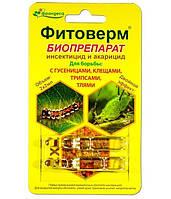 Инсекто-акарицид Фитоверм 2 мл (2 ампулы)
