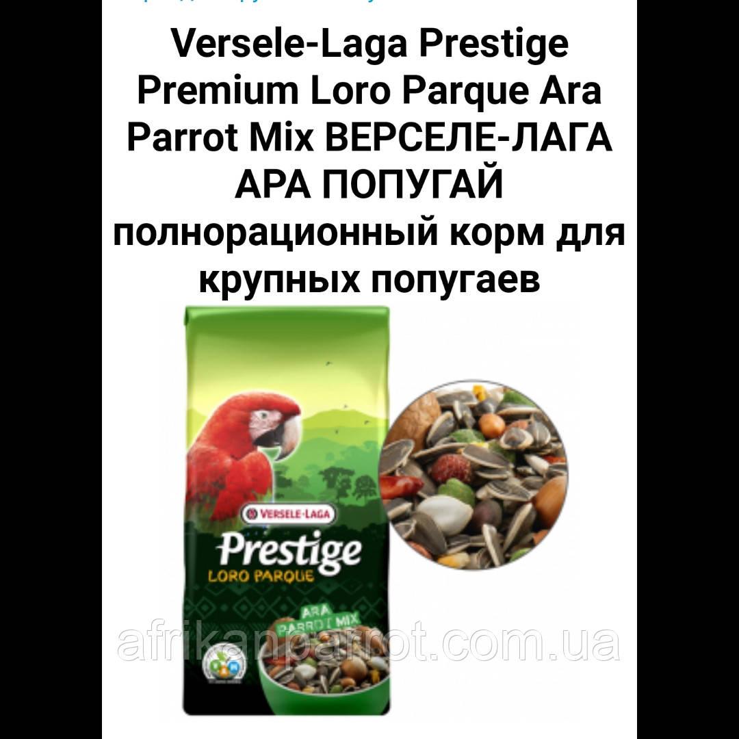 Верселе-лага папуга Ара 15 кг