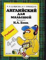 Англ.для малышей.Учебник(4 кр)