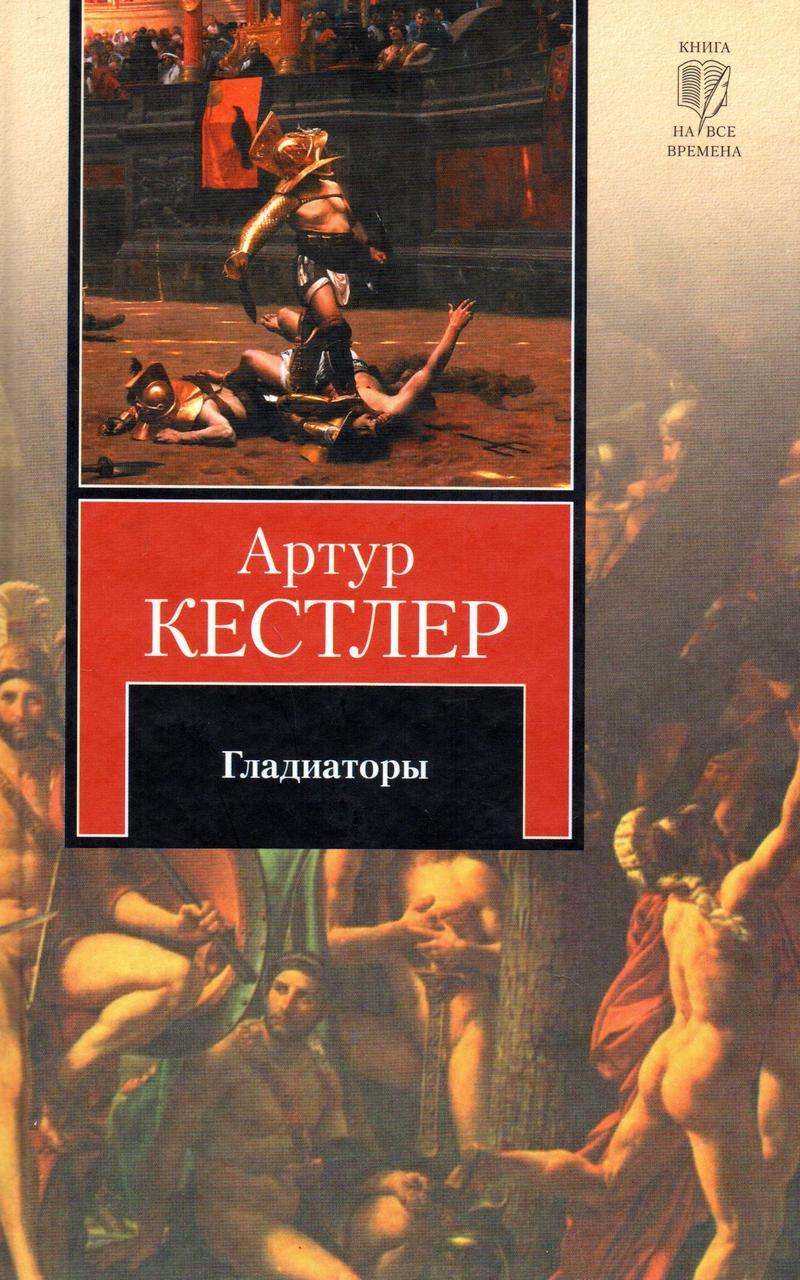 Гладиаторы (КНВ). Артур Кестлер