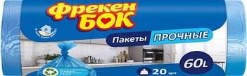 Пакети для сміття ФБ 60л 60х80-20шт-сині №0154