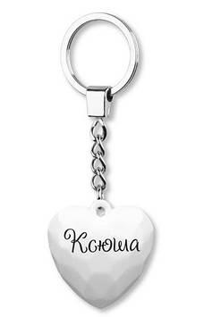 """Брелок серці №058 """"Ксюша"""" Gold"""