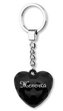 """Брелок серці №048 """"Женечка"""" Gold"""