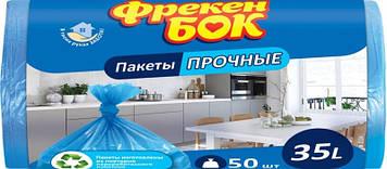 Пакети для сміття ФБ 35л 50х60-50шт-сині №0147(32)(40)