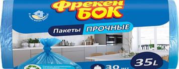 Пакети для сміття ФБ 35л 50х60-30шт-сині №0123(50)