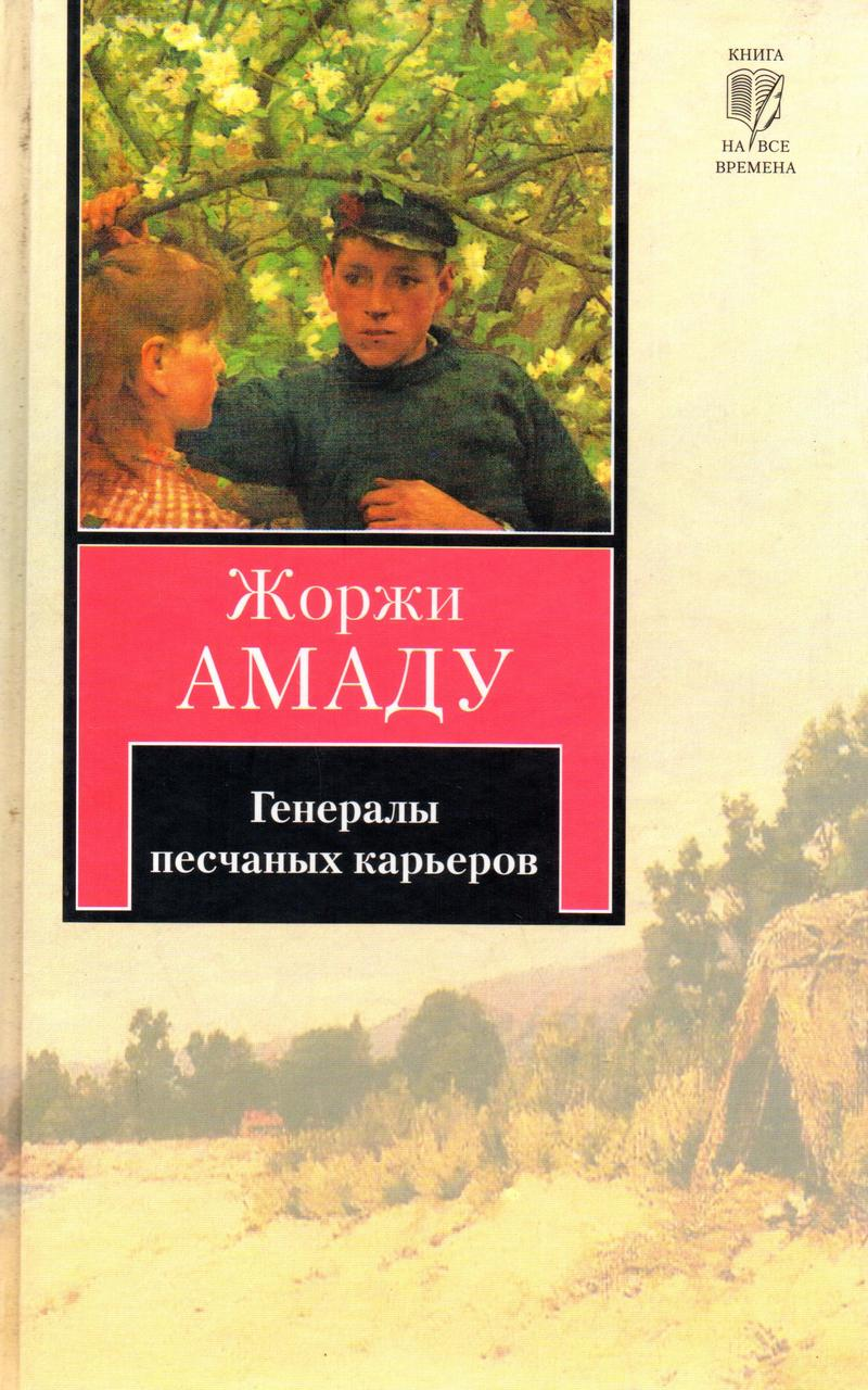 Генералы песчаных карьеров (КНВ). Жоржи Амаду