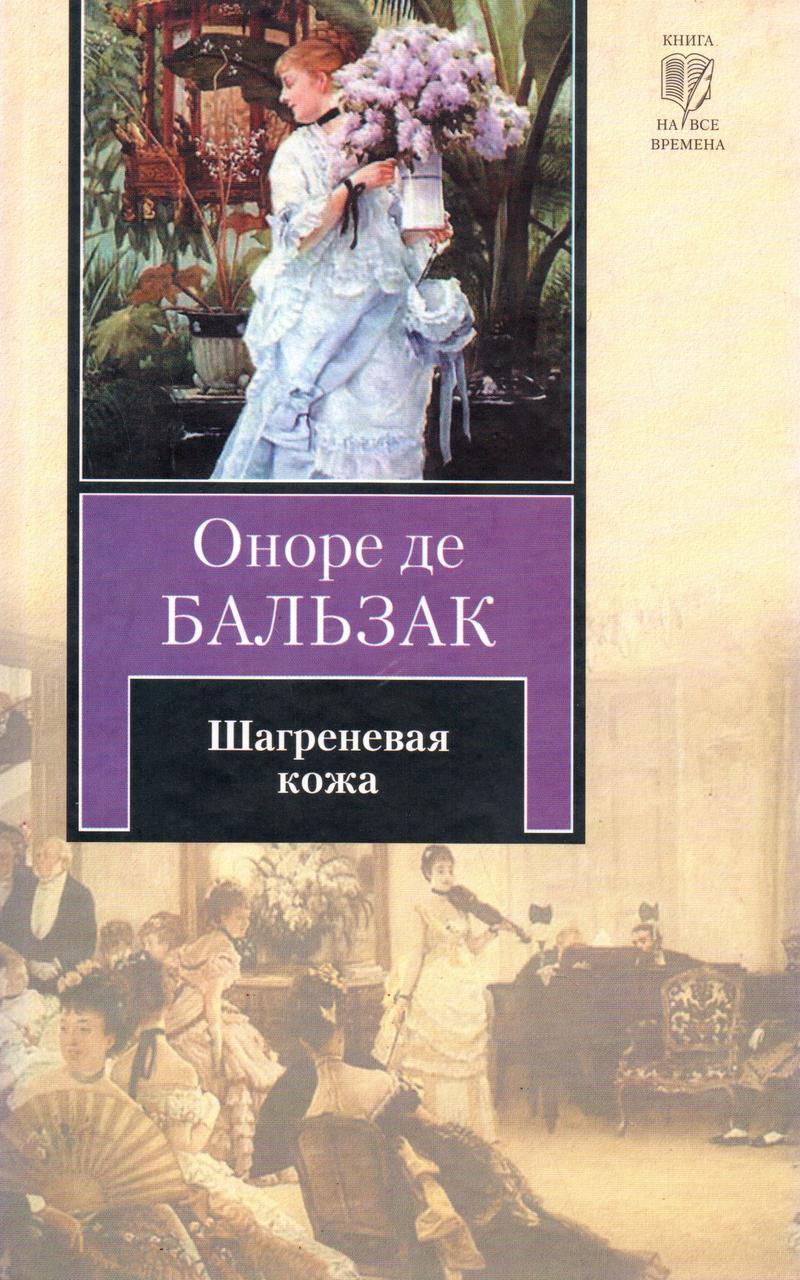 Шагреневая кожа (КНВ). Оноре де Бальзак