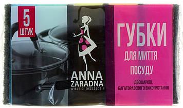 "Губка кух. ""Sweet home/Anna Zaradna"" (5шт) №7424/1672/5192/2624(50)"
