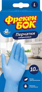 Рукавиці нітрилові ФБ(10шт) L №2790