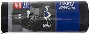 "Пакети для сміття ""Sweet home/Anna Zaradna"" 120лх10шт чорн.LDPE №SH-0781/2358/4262(30)"