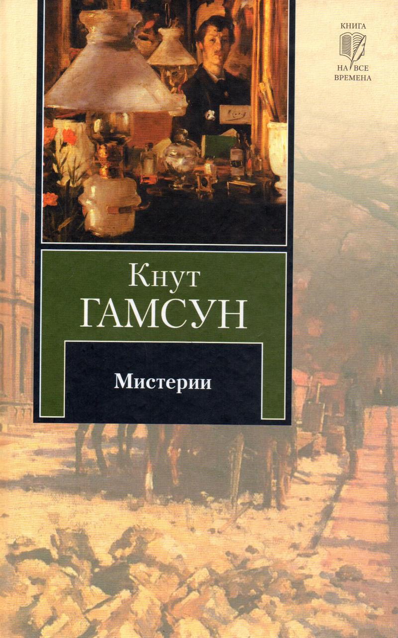 Мистерии (КНВ). Кнут Гамсун