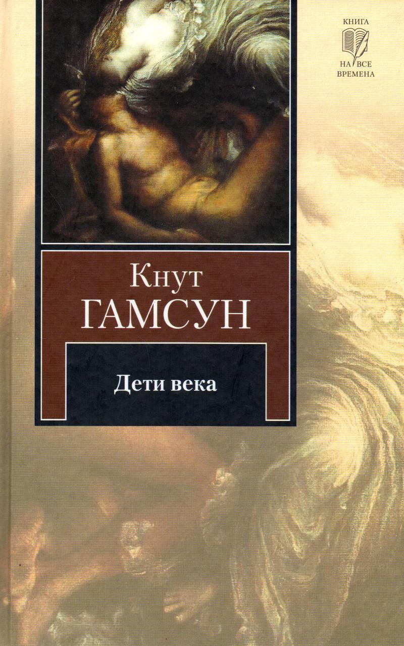 Дети века (КНВ). Кнут Гамсун