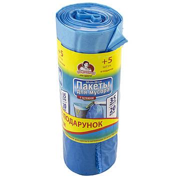 """Пакети для сміття з затяжкою """"Помічниця"""" 35лх20шт+5шт LDPE сині №2756(30)"""