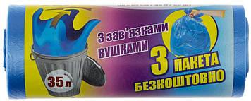 """Пакети для сміття з зав'яз. вушками """"Помічниця"""" 35лх27+3шт №8840(80)"""