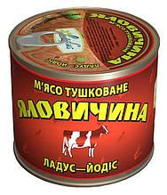 Тушенка говяжья кусковая Ладус-Йодис 525 г Украина