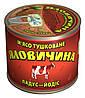 Тушенка говяжья кусковая Ладус-Йодис 525 г Украина, фото 8