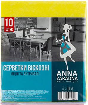 """Серветки віскозні для прибирання """"Sweet home/Anna Zaradna""""(10шт) №SH-1528/2648(24)"""