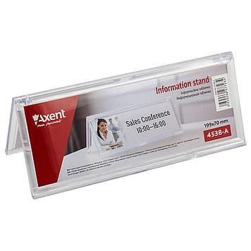 """Інформаційна Табличка двостор. """"Axent"""" 199х70см №4538-А"""