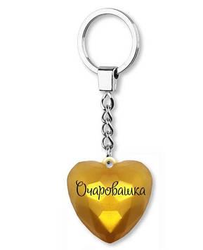 """Брелок серце №008 """"Очаровашка"""" Gold"""