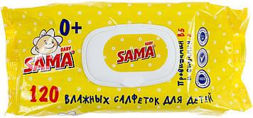 "Серветки вологі дит. ""Sama"" Baby (120шт) з клапаном №6882(16)"