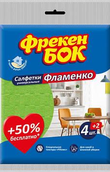 """Серветки віскозні для прибирання """"Фламенко"""" ФБ (4+2шт)  №0482(40)"""