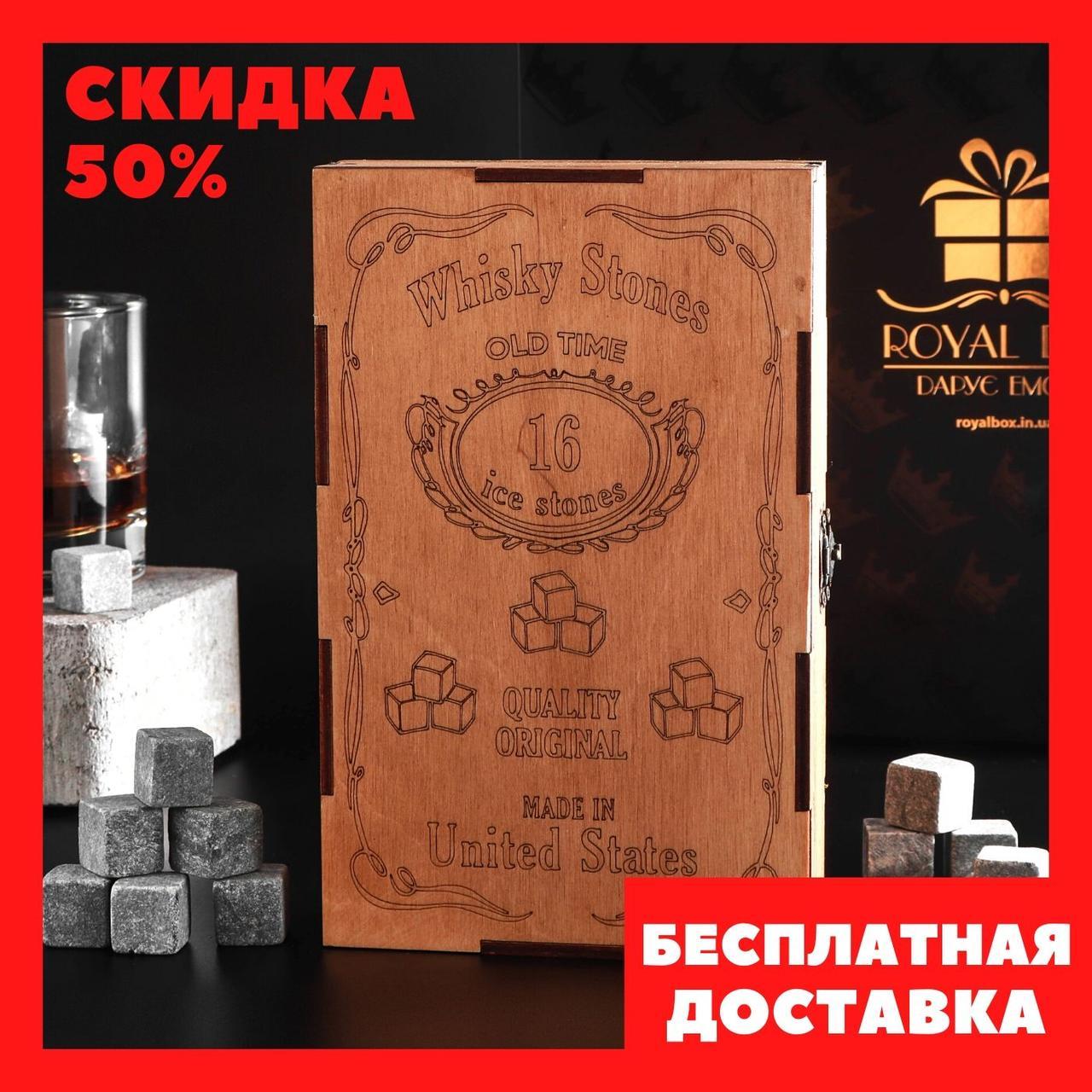 Камни для виски 16 камней (Сертификат) + деревянная упаковка + щипцы + 2 подставки