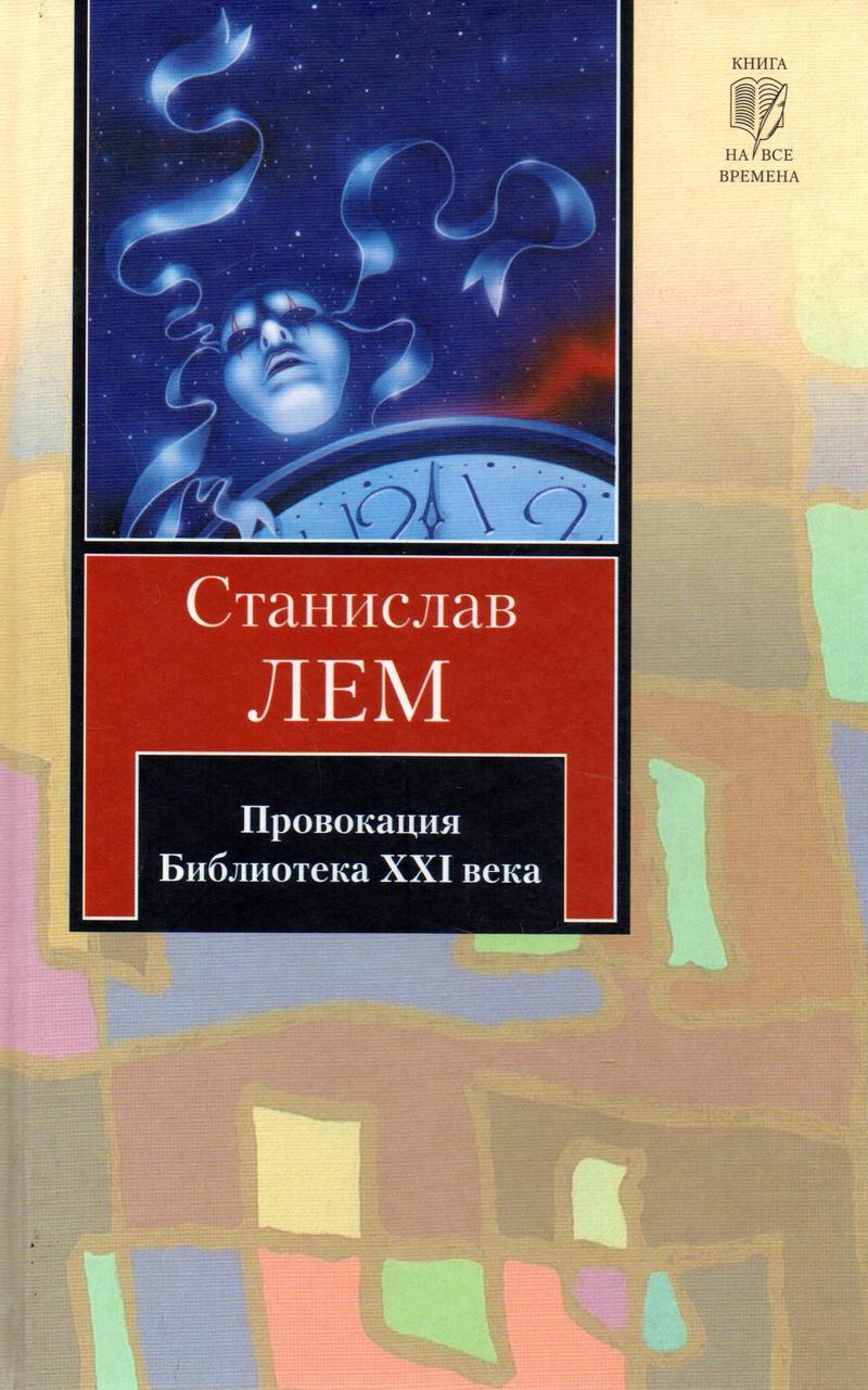 Провокация. Библиотека  XХI (КНВ). Станислав Лем