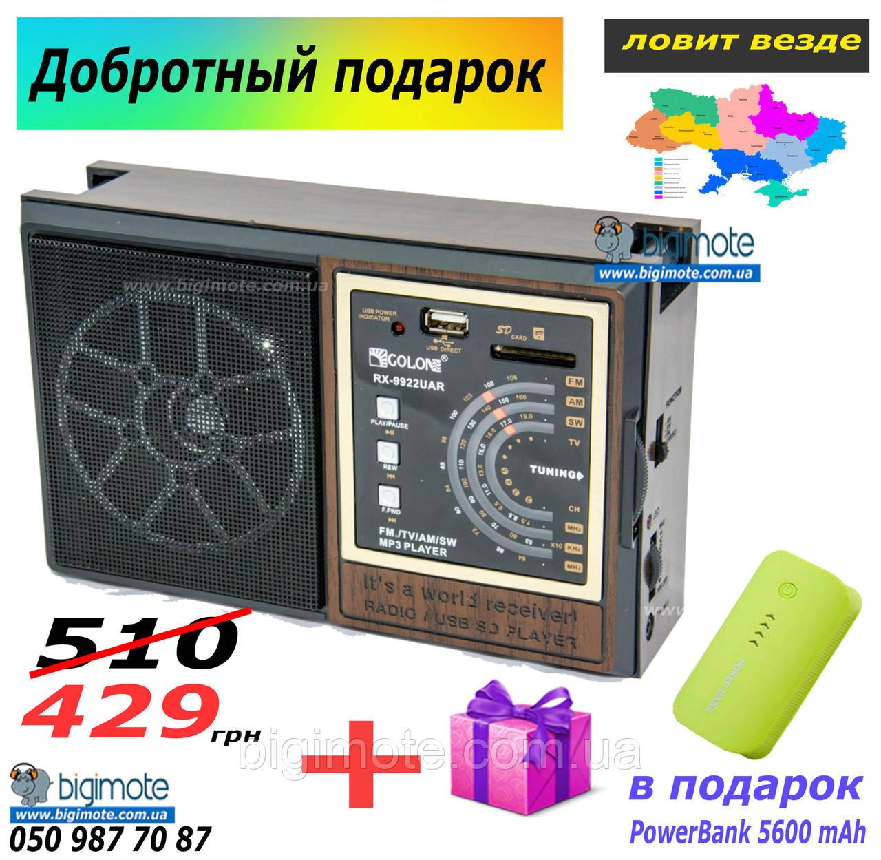 USB. Качественный FM радиоприемник, с мощным приемом,встроенным аккумулятором и поддержкой USB,Rx-9933s