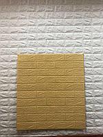 Самоклеючі шпалери Декоративна 3D панель ПВХ 1 шт, бежевий цегла (5 мм)