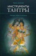 """Джохари """"Инструменты тантры: мантры, янтры и ритуалы"""""""