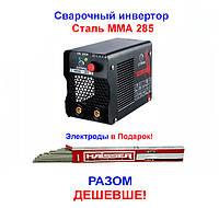 Сварочный инвертор (формат Мини) Сталь ММА 285! Электроды в Подарок!
