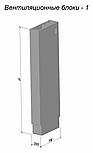 Для сооружений до 10 этажей ВБВ 33-2, фото 3