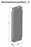Для сооружений до 10 этажей ВБВ 33-2, фото 4