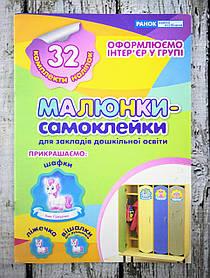 Наліпки на шафу. Малюнки-самоклейки №1 13106081У/5221-2 Ранок УКраїна