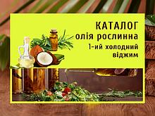 Олія рослинна холодного віджиму в асортименті [Рослинна олія холодного пресування]