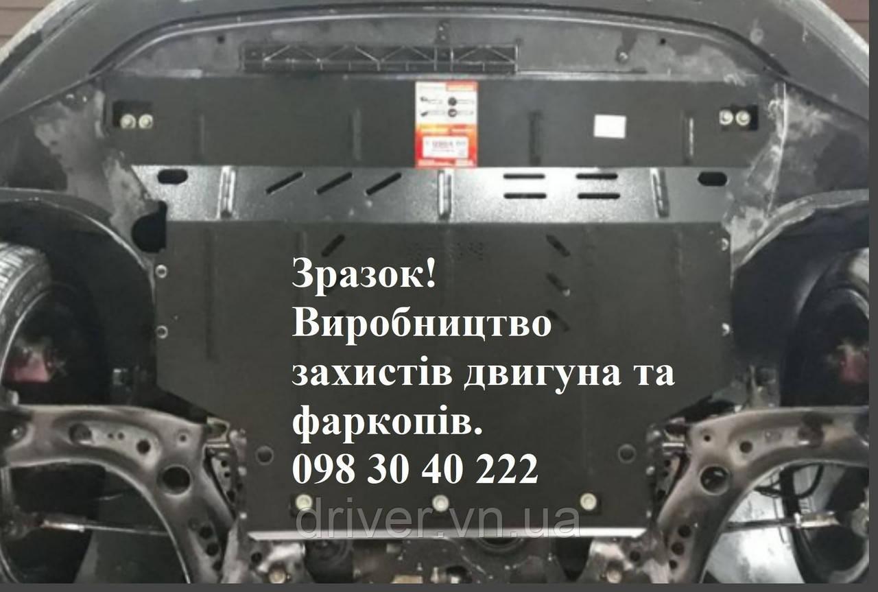 Захист двигуна Volvo C30 (2006-2012) (двигун+КПП)