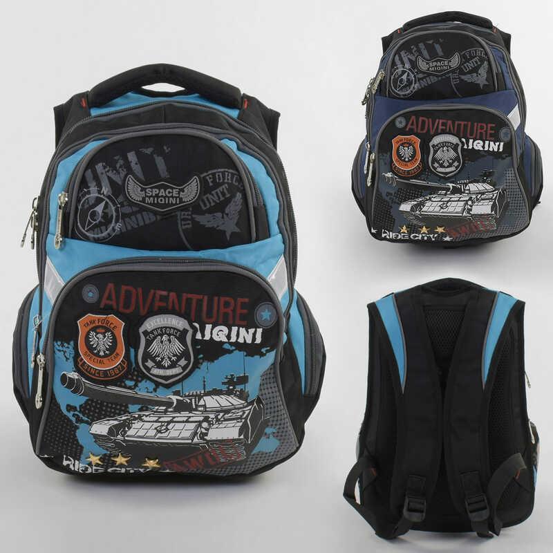 Рюкзак школьный С 43546 (36) 2 цвета, 1 отделение, 3 кармана, спинка ортопедическая, в пакете