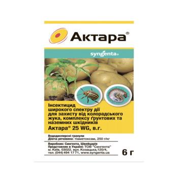 Инсектицид Актара 6 г, — системный, контактно-кишечного действия